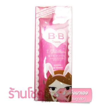 Karmart BB Cream L-Glutathione