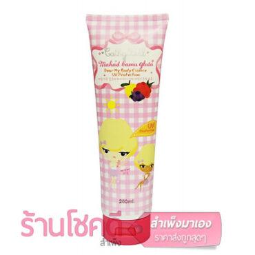 Mahad Camu Gluta Dear My Body Essence UV Protection